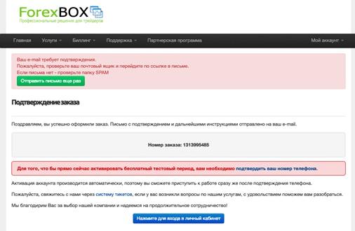 forex_box5