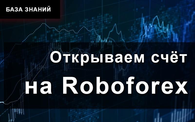 счёт Roboforex